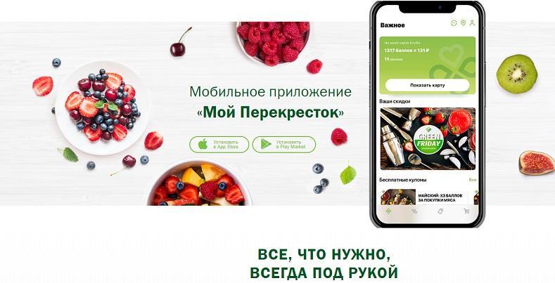 Мобильное приложение perekrestok.ru
