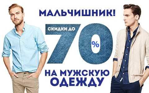 Мужская одежда акции