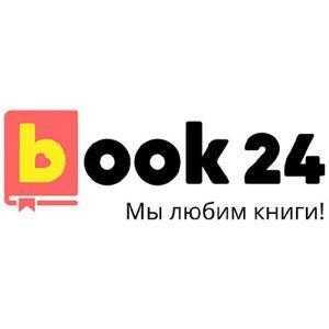 Промокоды в Book24